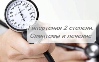 2 vagy 3 fokos magas vérnyomás