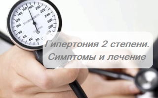 magas vérnyomás diagnózisa 2 3 fok)