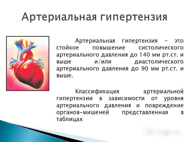 rezerpin hipertónia esetén magas vérnyomásban szenved